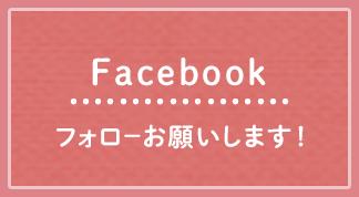 Facebook フォローお願いします